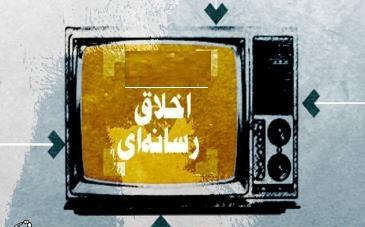 اخلاق رسانه ای ۰۱۵