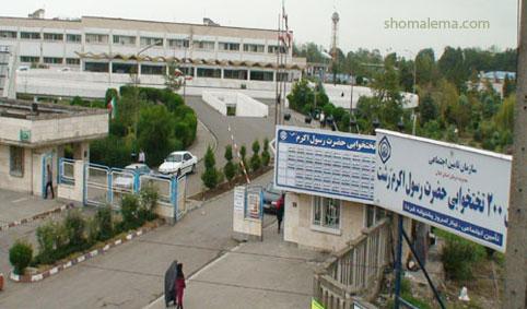 بیمارستان رسول اکرم رشت ۰۱۲