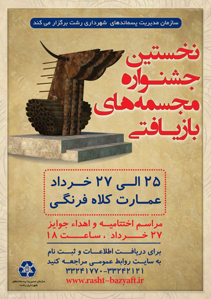 جشنواره مجسمه های بازیافتی ۰۱۱