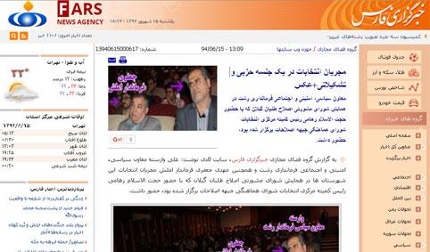 خبرگزاری فارس ۰۵۸