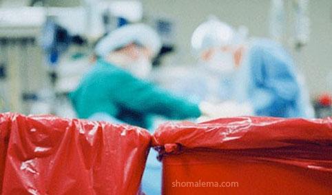 زباله بیمارستانی ۰۱۲