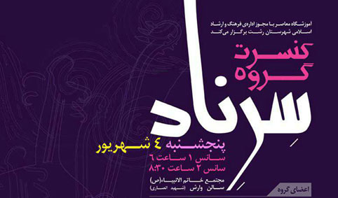 سرناد ۰۲۱