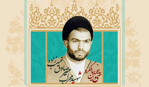 شهید حبیبزاده ۰۲۱