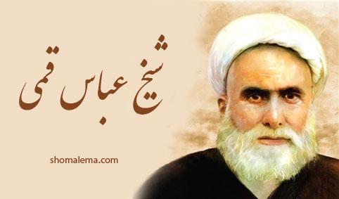شیخ عباس قمی ۰۱۱