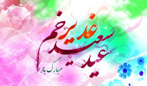 عید غدیرخم ۰۱۱