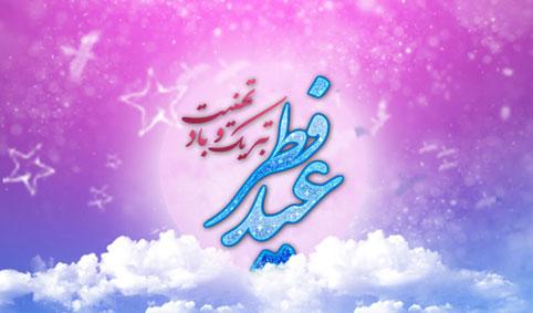 عید فطر ۰۲۵