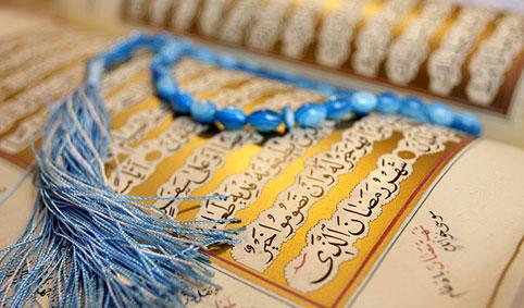 ماه رمضان ۰۱۱