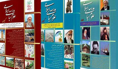 مدرسه اسلامی علوم سیاسی ۰۱۱