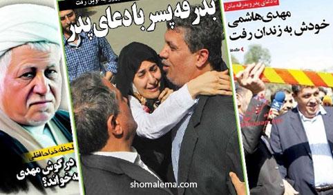 مهدی هاشمی ۰۲۹