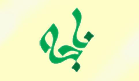 ناجه ۰۱۱