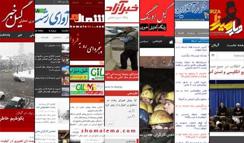 پایگاه های خبری 011